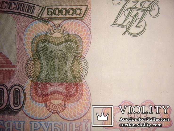 Купюра 50000 рублей 1993 года банка России, фото №10