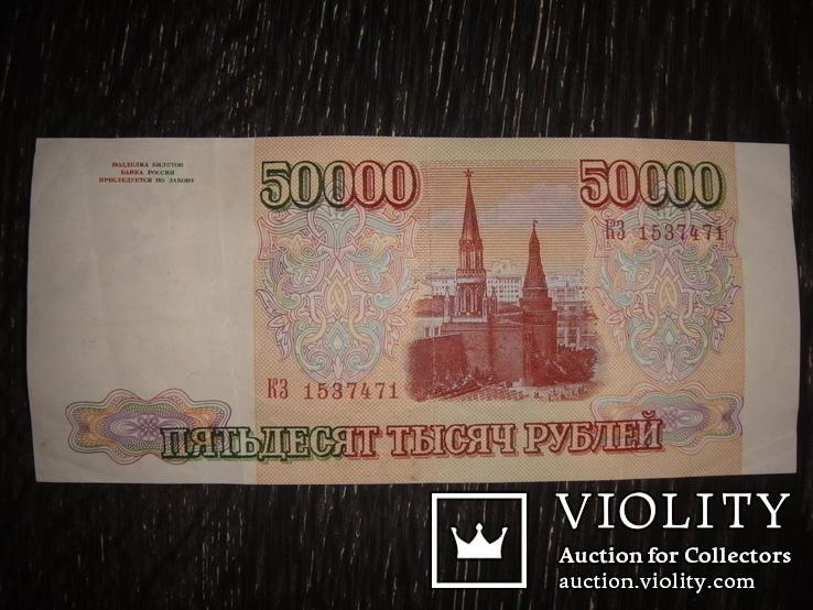 Купюра 50000 рублей 1993 года банка России, фото №12