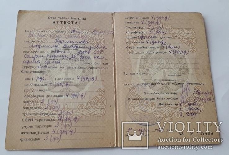 Атестат о среднем образовании (Азербайджанской ССР), фото №2