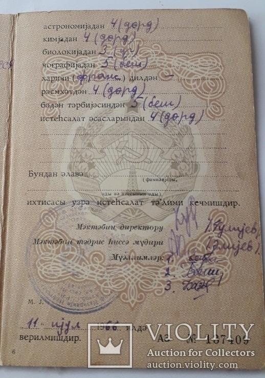 Атестат о среднем образовании (Азербайджанской ССР), фото №4