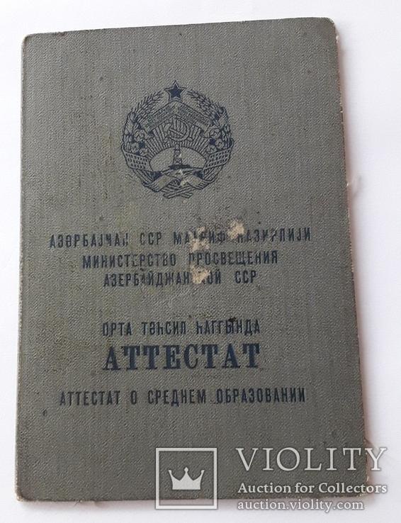 Атестат о среднем образовании (Азербайджанской ССР), фото №5
