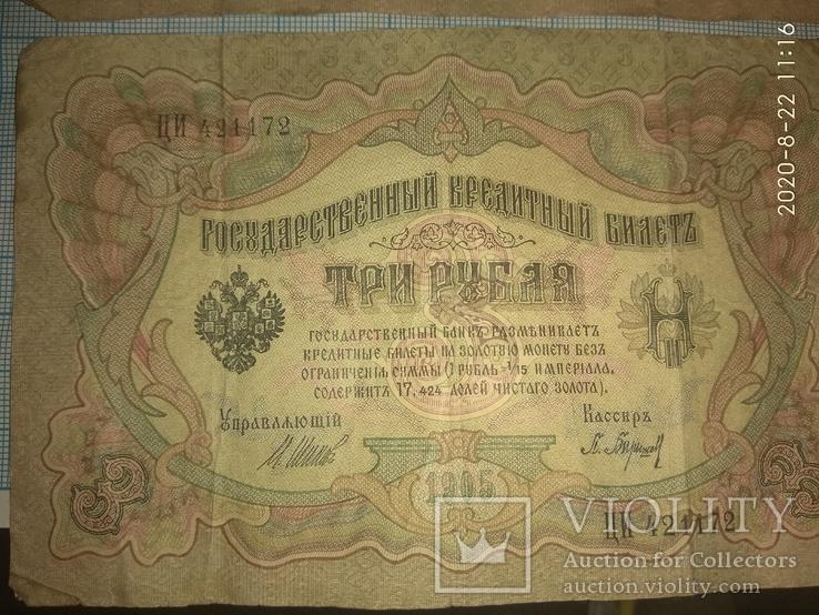 3 рубля 1905гг, фото №4