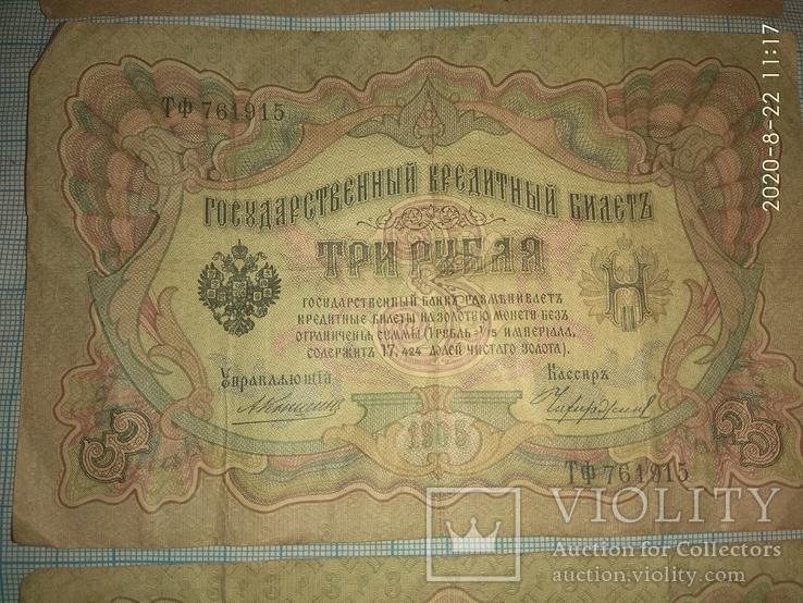3 рубля 1905гг, фото №5