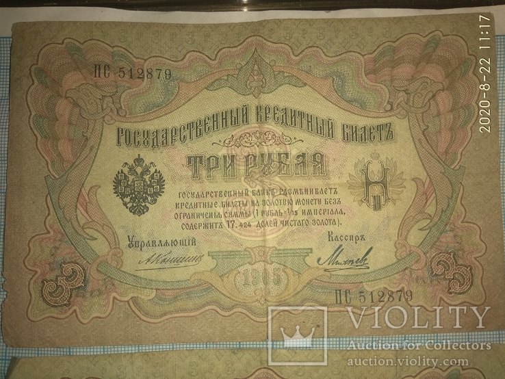 3 рубля 1905гг, фото №6