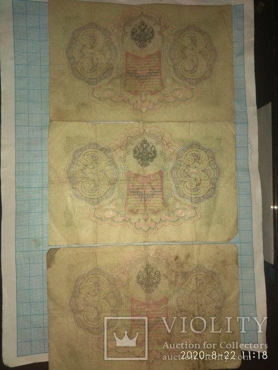 3 рубля 1905гг, фото №2