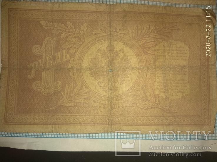 1 рубль 1898гг, фото №4
