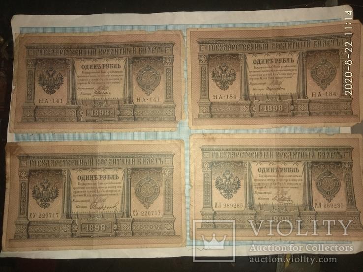 1 рубль 1898гг, фото №2