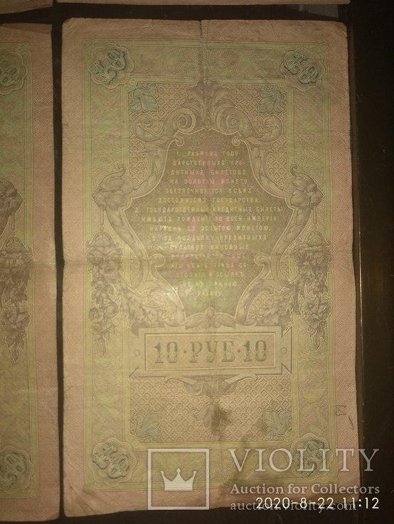 10 рублей 1909 гг, фото №3