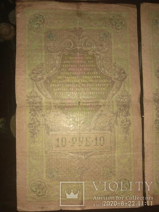 10 рублей 1909 гг, фото №4