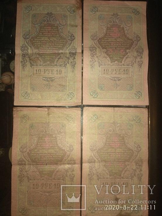 10 рублей 1909 гг, фото №7
