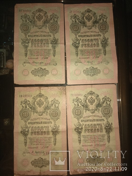10 рублей 1909 гг, фото №2