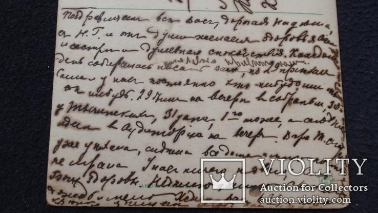 Открытка в Прилуки Полтавская губ. С Рождеством Христовым, фото №10