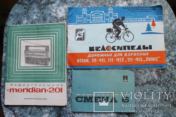Велосипеды Дорожные для взрослых ХВЗ +, фото №2