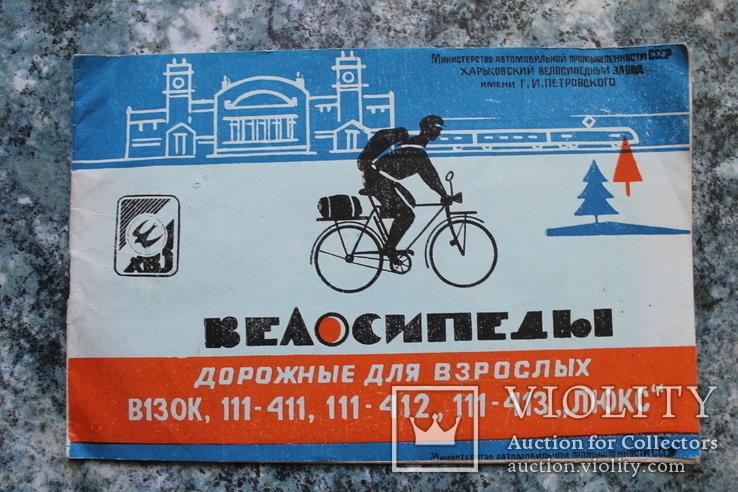 Велосипеды Дорожные для взрослых ХВЗ +, фото №3