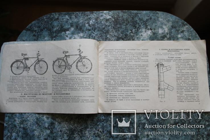 Велосипеды Дорожные для взрослых ХВЗ +, фото №5
