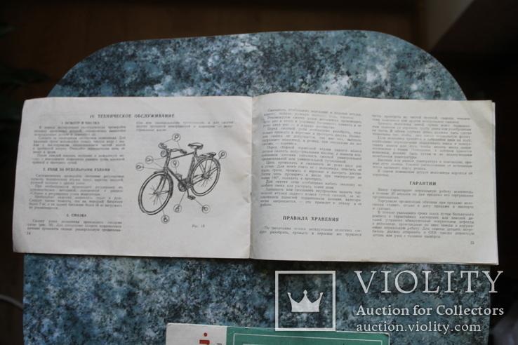 Велосипеды Дорожные для взрослых ХВЗ +, фото №9