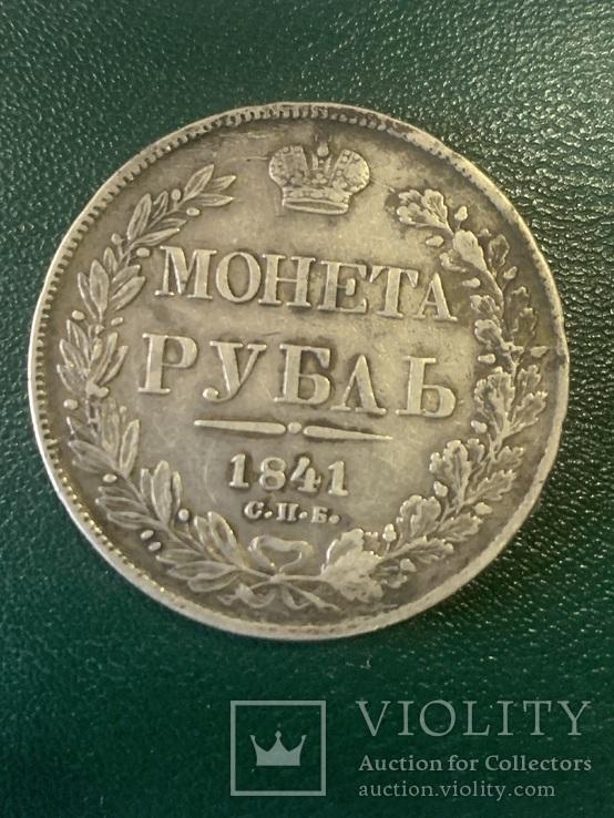 Монета Рубль 1841 СПБ, фото №2