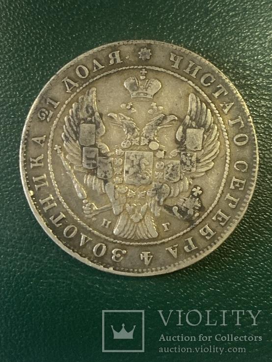Монета Рубль 1841 СПБ, фото №4