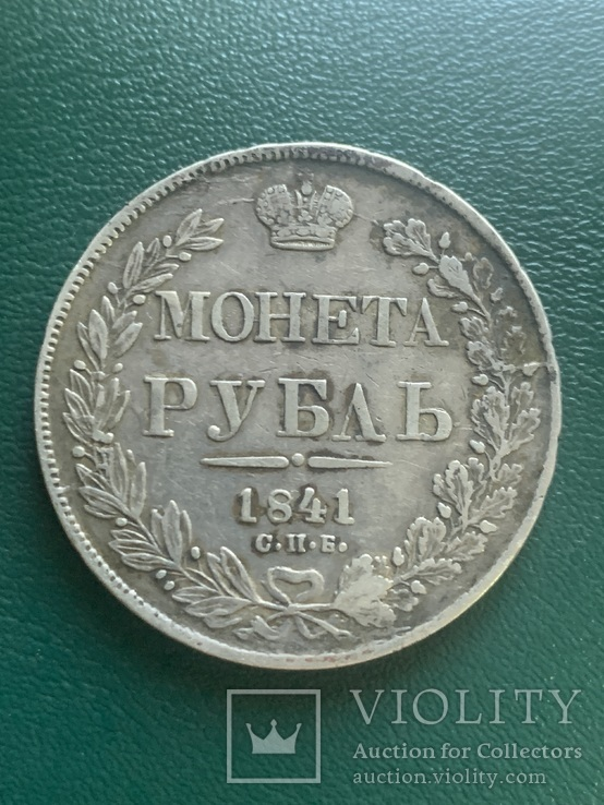 Монета Рубль 1841 СПБ, фото №6
