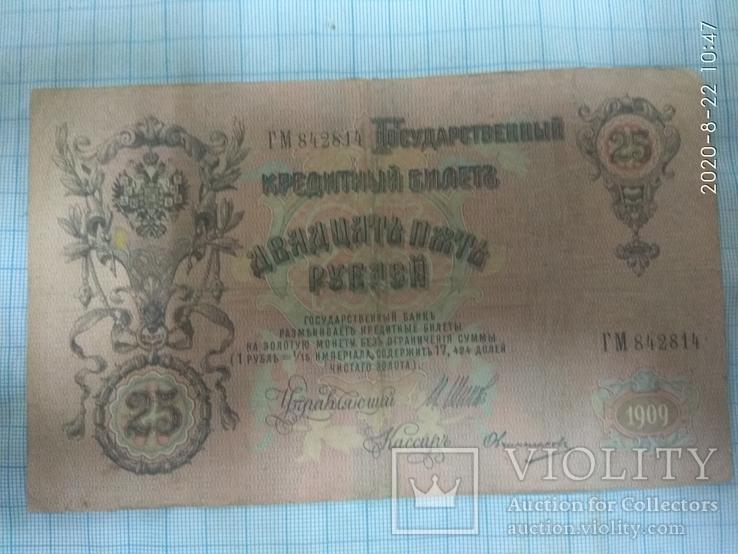 25 рублей 1909гг, фото №3