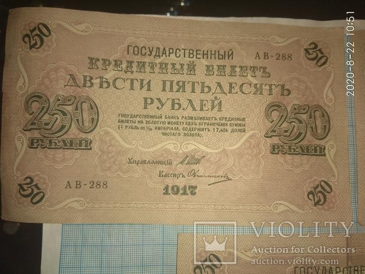 250 рублей 1917 гг, фото №4