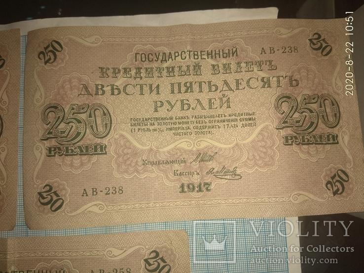 250 рублей 1917 гг, фото №5