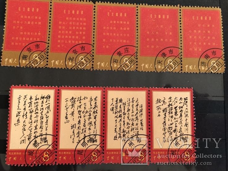 Марки Китая . Культурная революция. Копии, фото №3