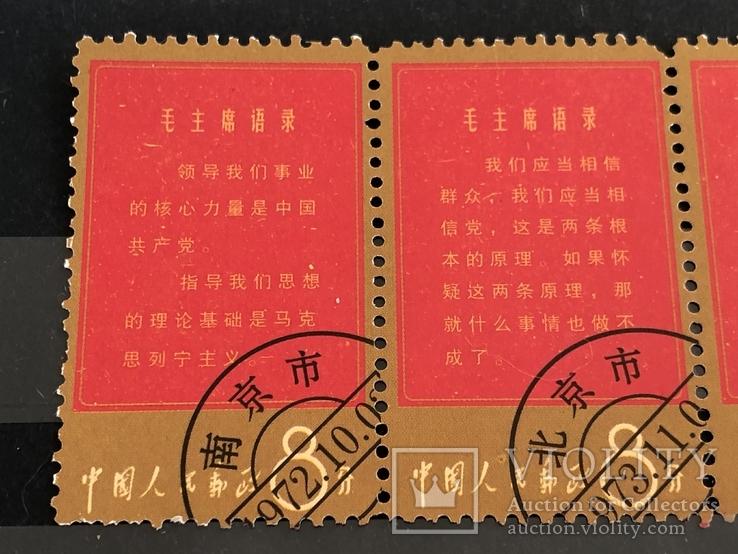 Марки Китая . Культурная революция. Копии, фото №4
