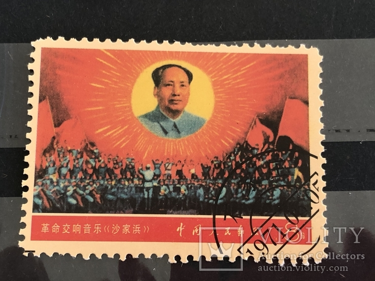 Марки Китая . Культурная революция. Копии, фото №6