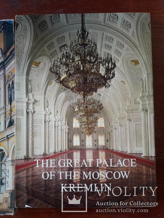 Фотоальбом The great palace of the Moskow Kremlin Издание 1981г., фото №2
