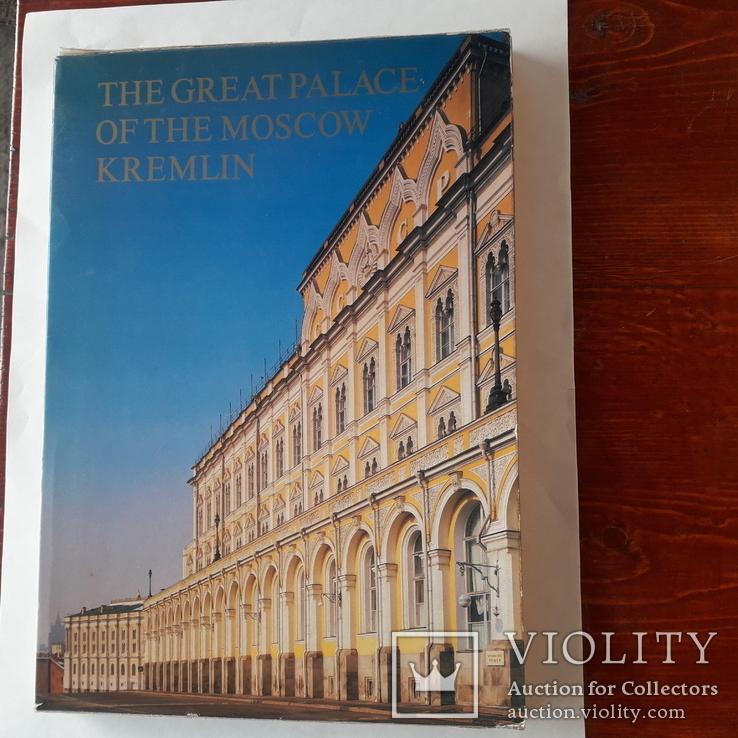 Фотоальбом The great palace of the Moskow Kremlin Издание 1981г., фото №3