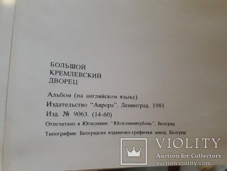 Фотоальбом The great palace of the Moskow Kremlin Издание 1981г., фото №7