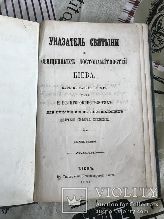 Указатель Святыни и Свящённых достопримечательностей Киева 1881г
