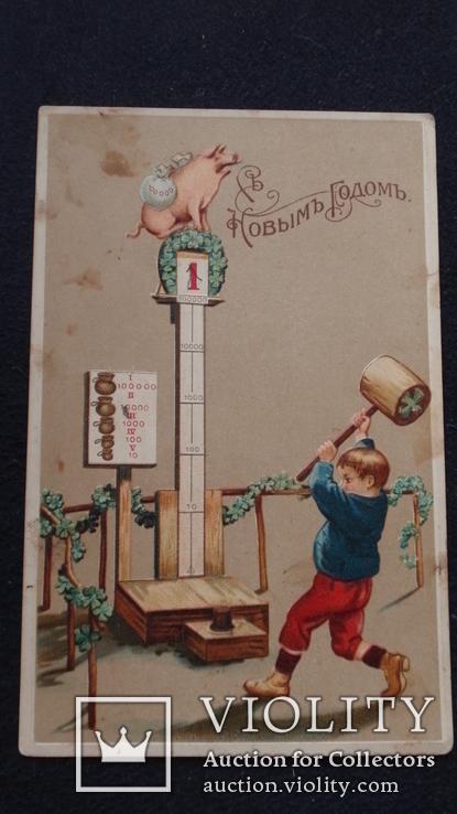 Открытка С Новым годом! Российская Империя, фото №2