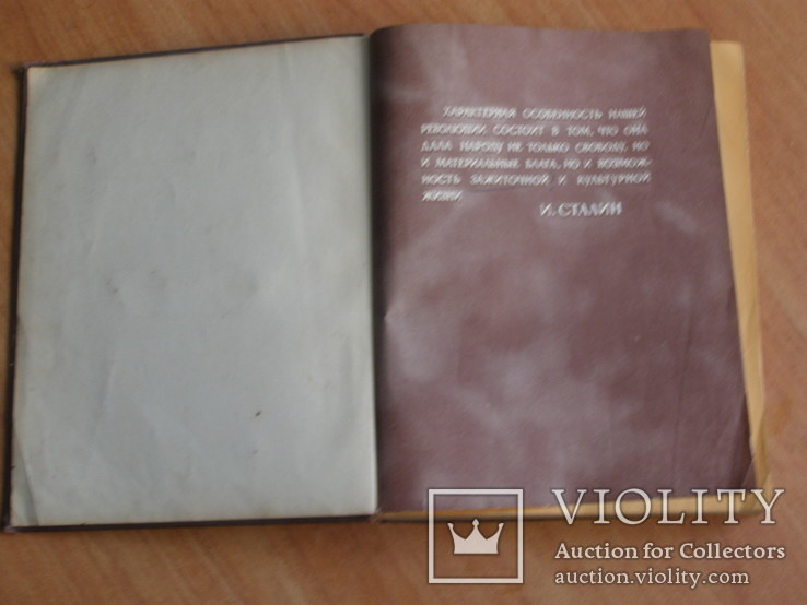 Книга о  вкусной и здоровой пище,  1955г, фото №8
