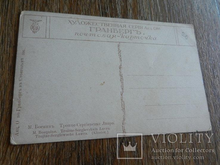 Троице-Сергиевская Лавра (из серии). Худ. Боскин М., фото №3