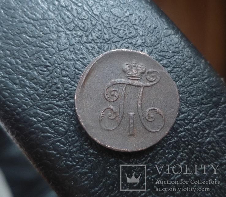 Деньга 1798 года, фото №3