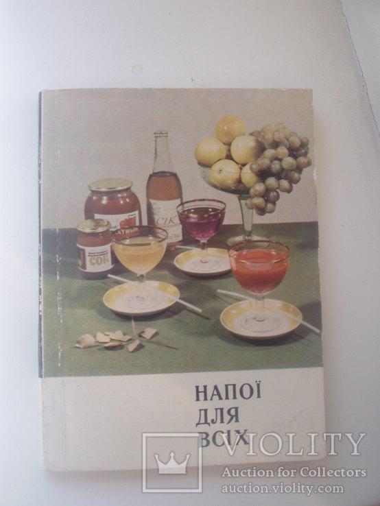 1973 Напої для всіх Київ Реклама, фото №2