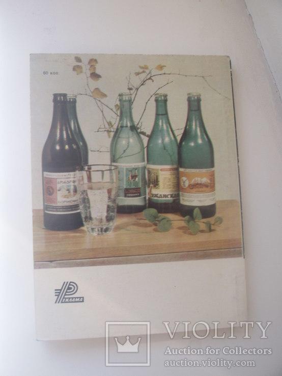 1973 Напої для всіх Київ Реклама, фото №4
