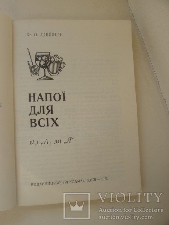 1973 Напої для всіх Київ Реклама, фото №5