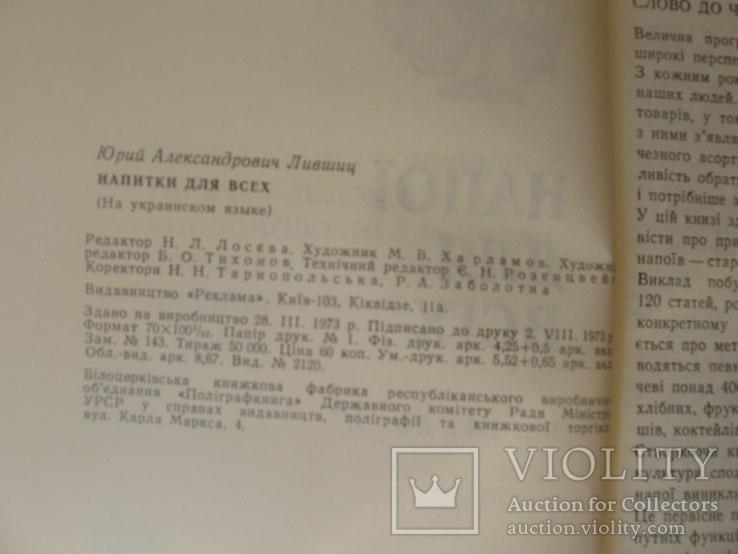 1973 Напої для всіх Київ Реклама, фото №6