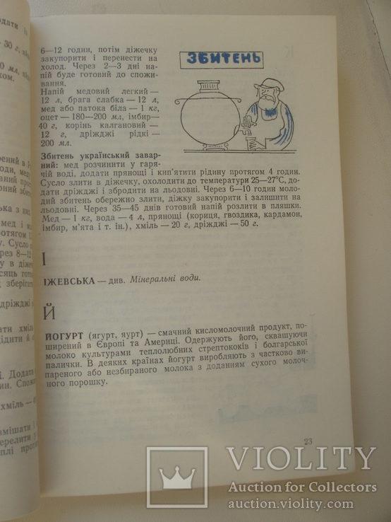1973 Напої для всіх Київ Реклама, фото №7