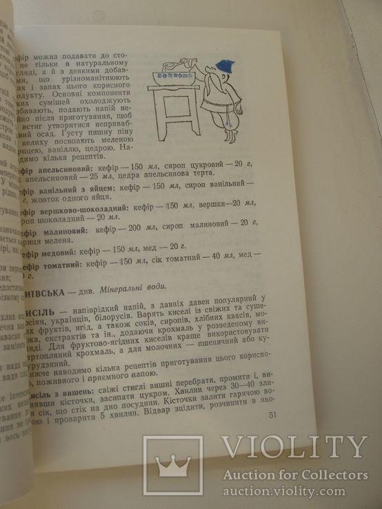 1973 Напої для всіх Київ Реклама, фото №8