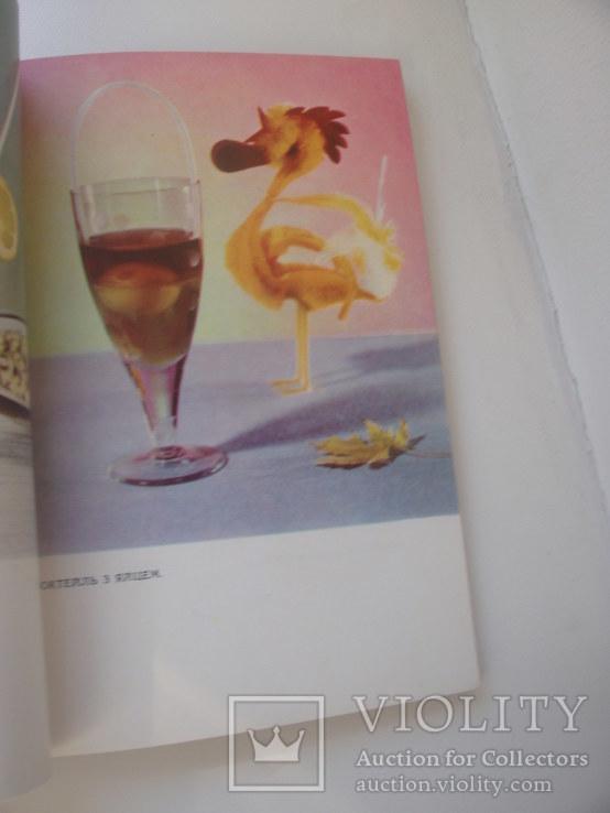 1973 Напої для всіх Київ Реклама, фото №9