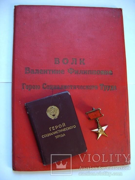 Звезда Героя Соц. Труда № 15656 (на женщину)