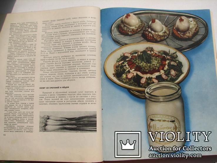 Книга о вкусной и здоровой пище. 1965г, фото №4