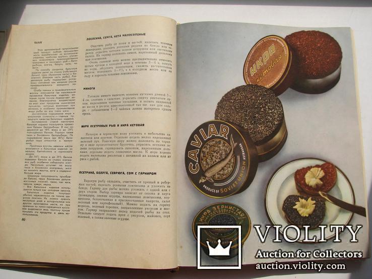 Книга о вкусной и здоровой пище. 1965г, фото №5
