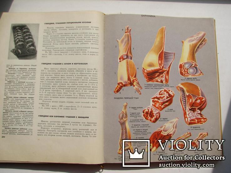 Книга о вкусной и здоровой пище. 1965г, фото №6