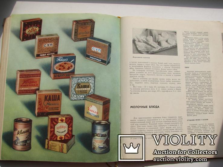 Книга о вкусной и здоровой пище. 1965г, фото №7