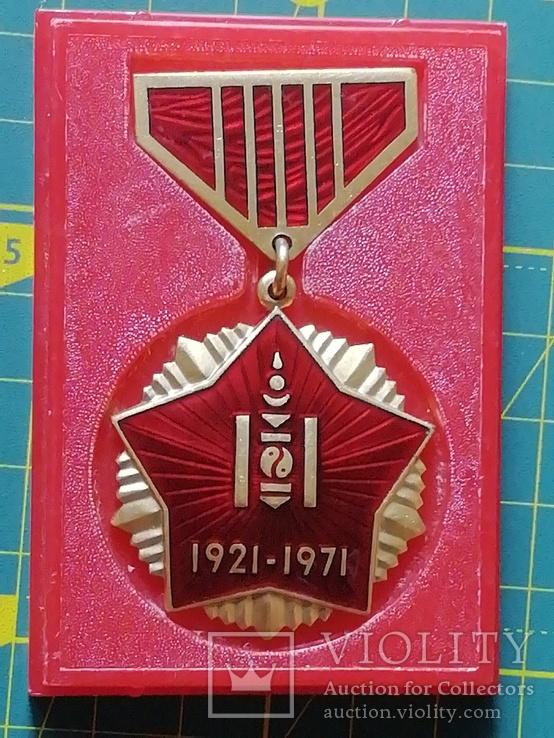 Медаль 50 лет Монгольской Народной Революции, фото №2